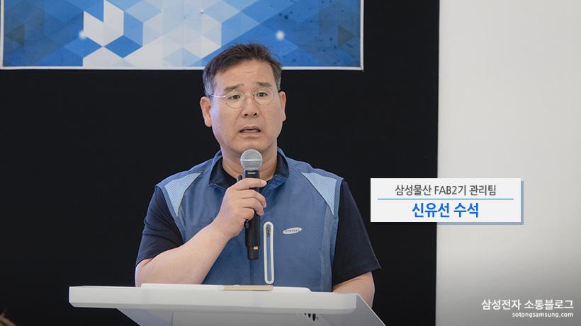 삼성물산 FAB2기 관리팀 신유선 수석