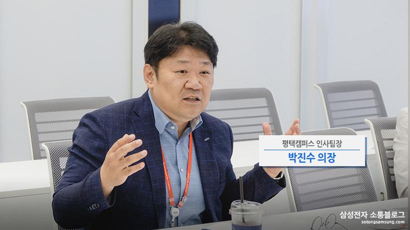 평택캠퍼스 인사팀장 박진수 의장