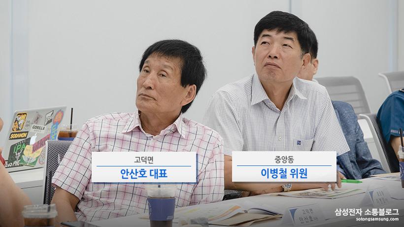 고덕면 안산화 대표, 중앙동 이병철 위원