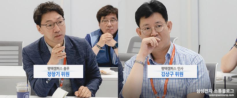 평택캠퍼스 총무 장창기 위원, 평택캠퍼스 인사 김상구 위원
