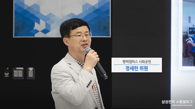 평택캠퍼스 사회공헌 정세현 위원