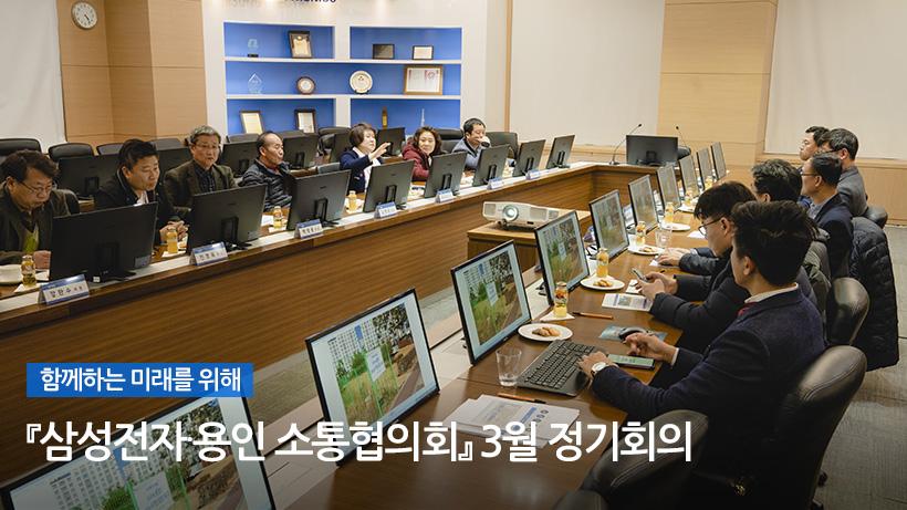 함께하는 미래를 위해! 『삼성전자∙용인 소통협의회』 3월 정기회의