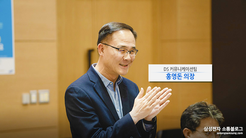 DS커뮤니케이션팀 홍영돈 의장