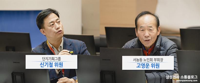 단지기획그룹 신기철 위원 서농동 노인회 부회장