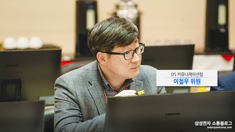 DS커뮤니케이션팀 이철우 위원