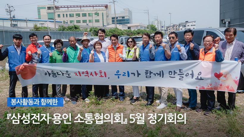 함께하는 우리, 『삼성전자·평택 소통협의회』 5월 정기회의