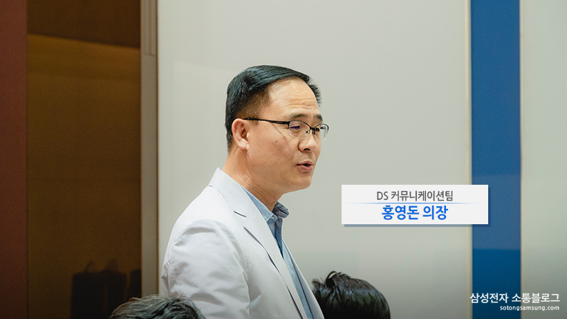 DS 커뮤니케이션팀 홍영돈 의장