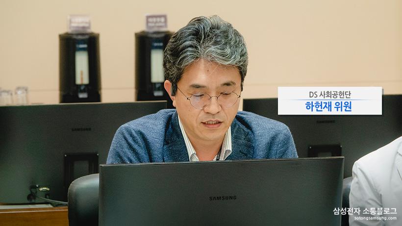 DS 사회공헌단 하헌재 위원