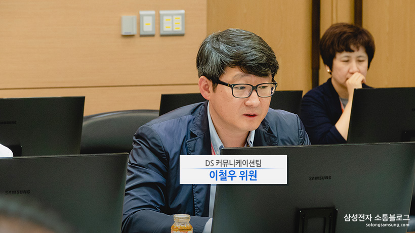DS 커뮤니케이션팀 이철우 위원