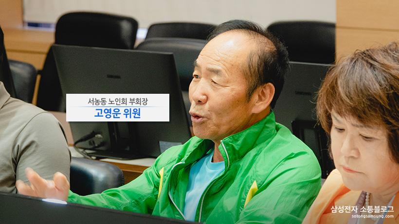 서농동 노인회 부회장 고영운 위원