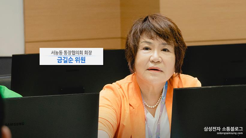 서농동 통장협의회 회장 금길순 위원