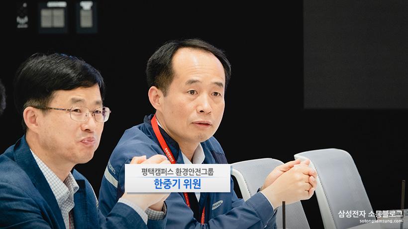 평택캠퍼스 환경안전그룹 한중기 위원