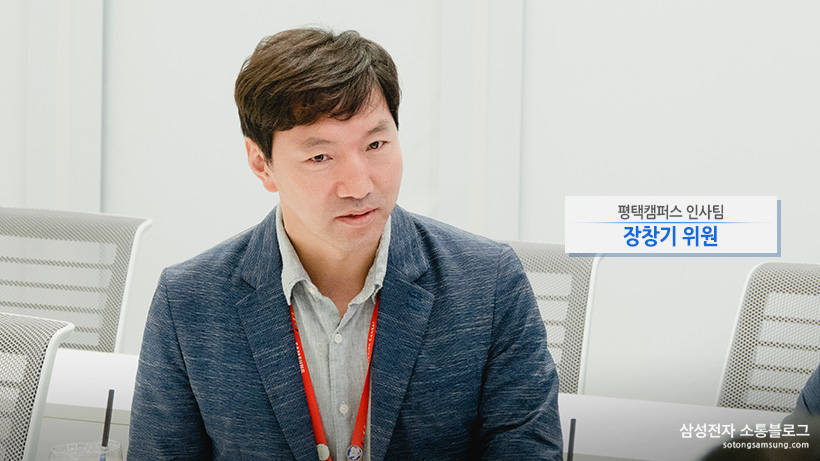 평택캠퍼스 인사팀 장창기 위원